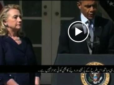 Obama and Clinton Pakistani Video
