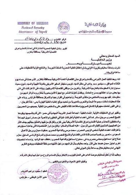 sharif-libya-letter